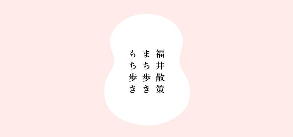 福井のおすすめスポット紹介